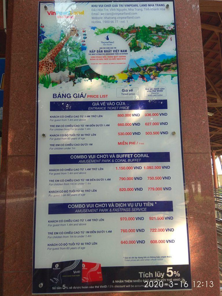 Стоимость входных билетов в Винперл в 2020
