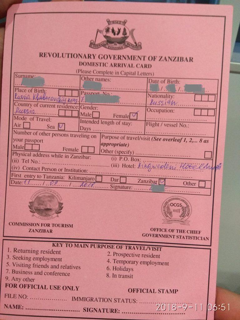 Эмиграционная карта для въезда на Занзибар.