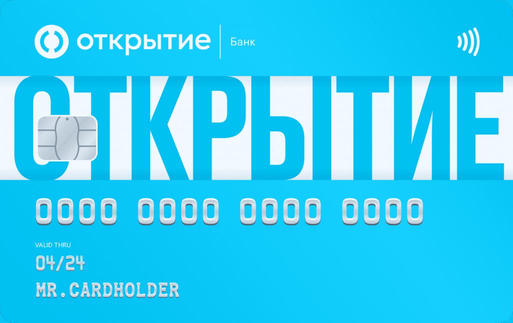 """Банковские карты для путешественников. Карта """"Opencard"""" от Банка Открытие."""