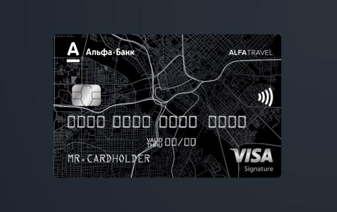 """Банковские карты для путешественников. Карта """"AlfaTravel"""" от Альфа Банка."""