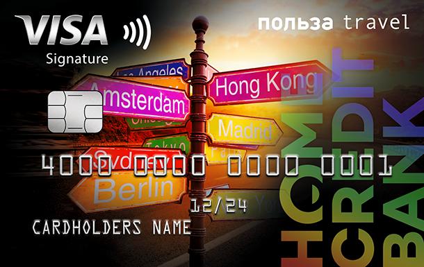 """банковские карты для путешественников. Карта """"Польза Travel"""""""