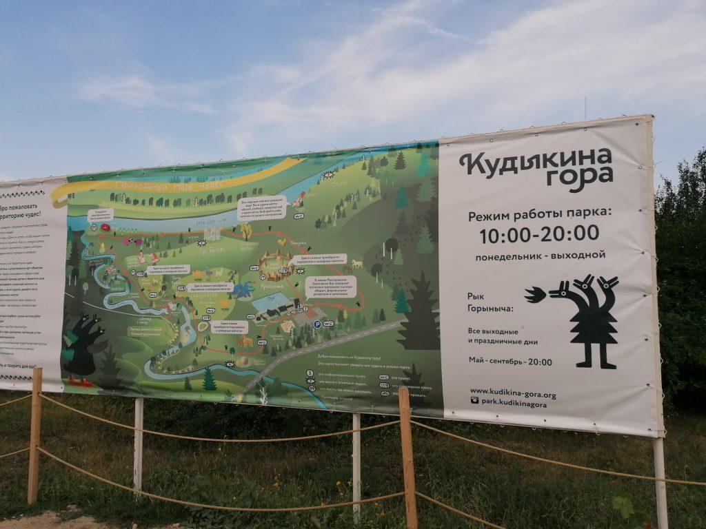 Карта парка Кудыкина гора